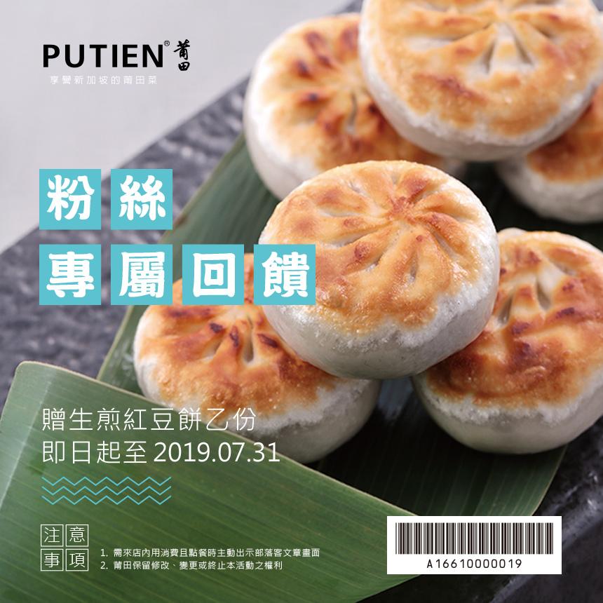02-201903-生煎紅豆餅乙份 (1)