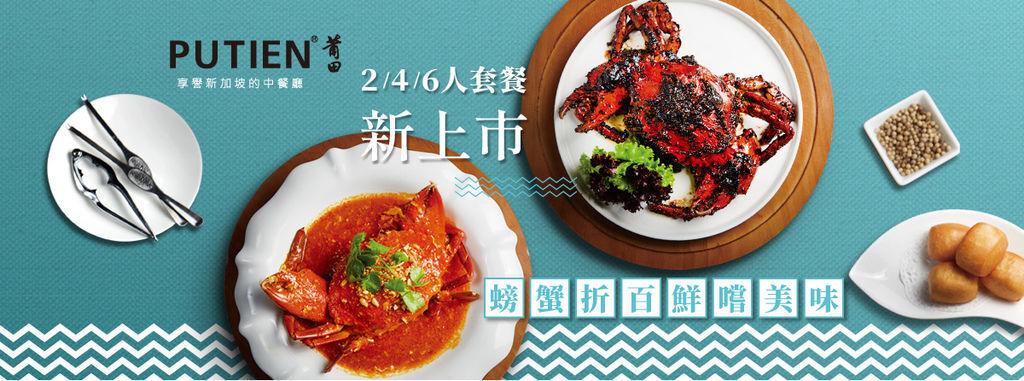 201906-莆田-多人套餐經典饗宴-FB Banner-01