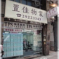 香港之旅 0091.JPG