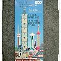 Taipei 101 觀景台 - 戶外觀景台入場券