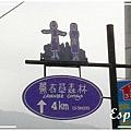 薰衣草遊 057