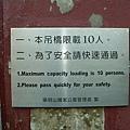 菁山吊橋 - 安全提示