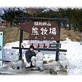 北海道之旅 - 熊牧場