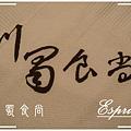 川蜀食尚 004