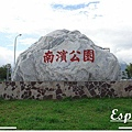 南濱公園 007