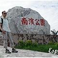南濱公園 008
