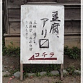 林口霧社 139.JPG