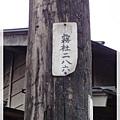 林口霧社 143.JPG