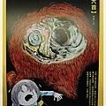 鬼太郎展 035