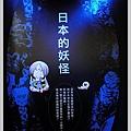 鬼太郎展 040