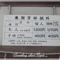 關東之旅 - 0017 - 日光東照宮