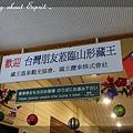 20161225 東北之旅-01-藏王樹冰 011.JPG