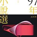 Book - 九十七年小說選 175x250
