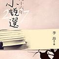 Book - 九十六年小說選 175x250