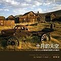 Book - 十月的天空 175x250