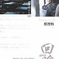 Book - 回眸 175x250