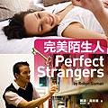Book - 完美陌生人 175x250