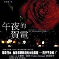 Book - 午夜的賀電 160x224