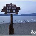 北海道行 0068.JPG