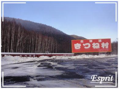 北海道行 0334.JPG