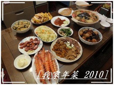 我家年菜 2010 - 001.jpg