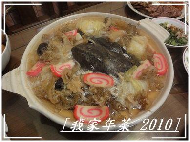 我家年菜 2010 - 002.jpg