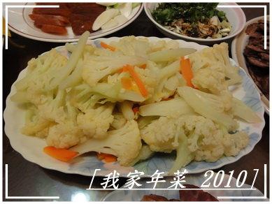 我家年菜 2010 - 003.jpg