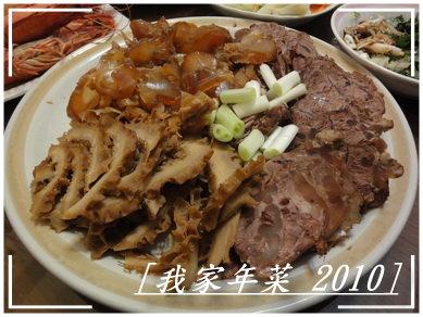 我家年菜 2010 - 004.jpg