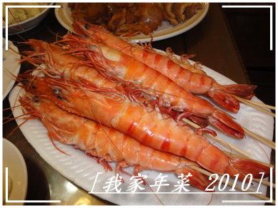 我家年菜 2010 - 005.jpg