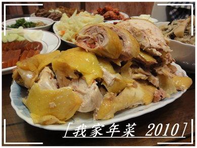 我家年菜 2010 - 006.jpg