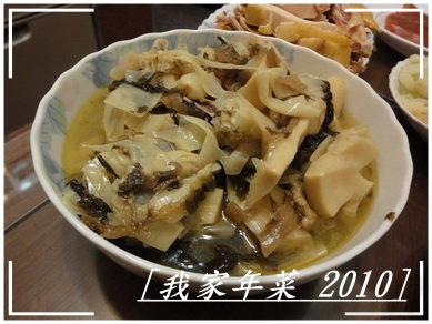我家年菜 2010 - 007.jpg