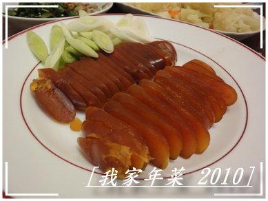 我家年菜 2010 - 008.jpg