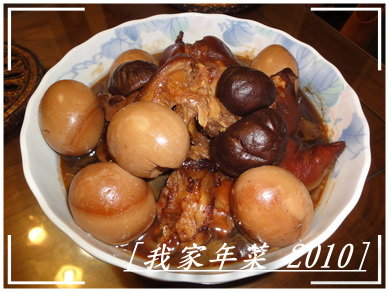 我家年菜 2010 - 010.jpg