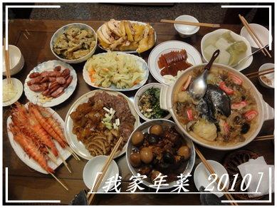 我家年菜 2010 - 011.jpg