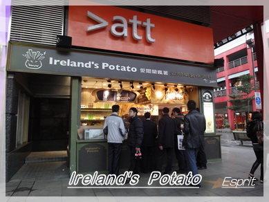 愛爾蘭瘋薯 001.jpg
