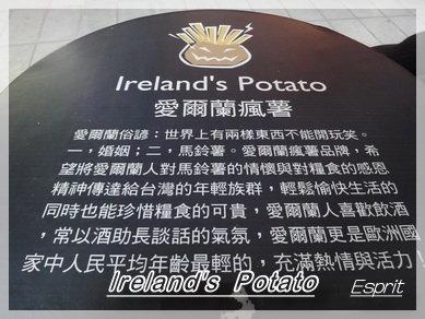 愛爾蘭瘋薯 002.jpg