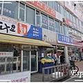 韓國之旅 0102.jpg