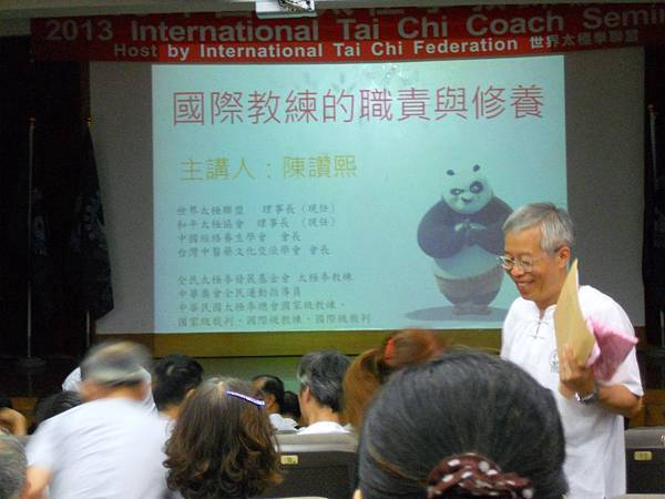 2013世盟國際教練講習會 (2).JPG