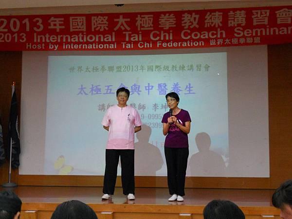2013世盟國際教練講習會 (14).JPG