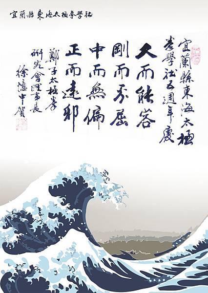 徐師爺 賀詞.jpg