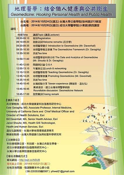 Geomedicine結合個人健康與公共衛生工作坊 Sep 25 2014