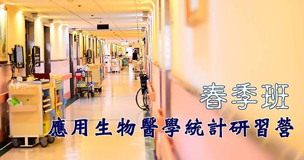 應用生物醫學統計研習營(105春).jpg