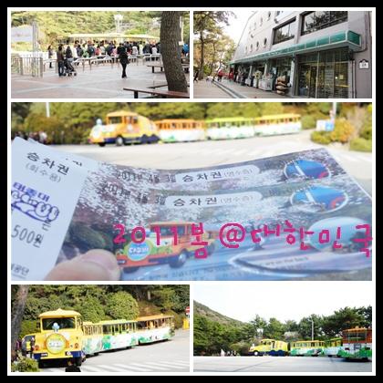 太宗台遊園小火車