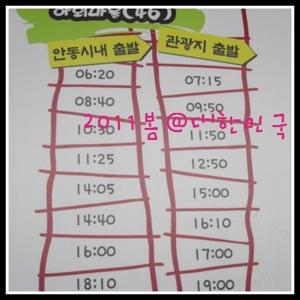 車站裡有張貼車站跟河回村的公車來回時間表