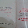 THE FACE SHOP 晚安面膜