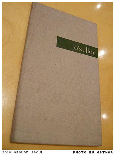 osulloc7.jpg