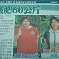 淑真瘦了60公斤接受蘋果報的採訪