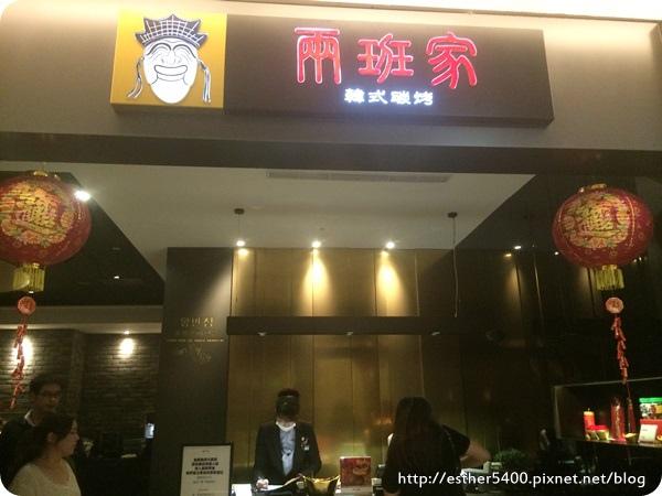 0217韓國料理34