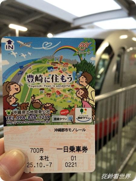 201405沖繩之旅68.JPG