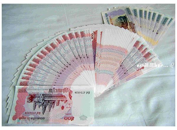 柬幣.jpg